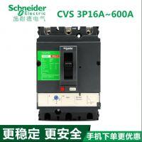 施耐德塑壳断路器LV525333 空气开关CVS250F 3P250A