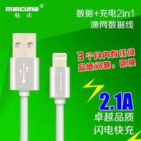 魅成手机数据线 优质渔网编织数据线 i5 Micro USB YPE-C均可定做