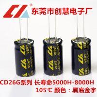 创慧长寿命铝电解电容器10UF 50V 5*11 5000H/8000H/10000H 黑底金字