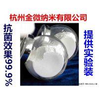 IPBC有机防霉剂厂家供应-杭州金微纳米新材料有限公司