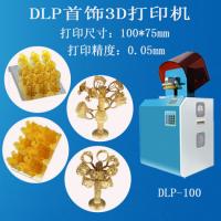 星迪威克树脂3d打印机 光固化3d打印机 DLP光固化树脂3D打印机