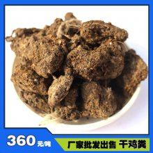 扬州地区有卖自然晾晒的发达牌鸡粪块吗?仪征干鸡粪批发多少钱一方?