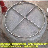 安平县不锈钢丝网除沫器规格DN300-12000高度100-400 SP HP型 上善丝网