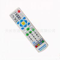 江苏有线南京广电银河 创维 熊猫 同州 长虹机顶盒数字电视遥控器