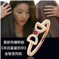 日韩饰品热播韩剧 来自星星的你 金智贤同款戒指 女 指环