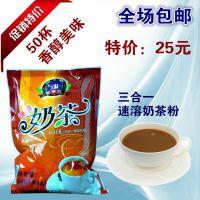 奶茶 三合一速溶奶茶粉 咖啡加工批发零售1000g装 咖啡机专用包邮