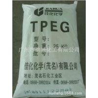 混泥土外加剂  聚羧酸减水剂单体 SPEG TPEG