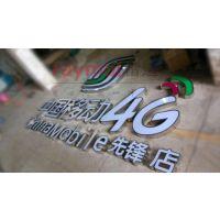 雷迈长期供应中国移动镜面不锈钢树脂字招牌,保质量!