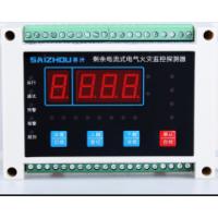 上海赛洲厂家直销HS-L810S电气火灾监控器