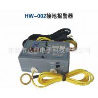 华唯厂家生产直供流水线接地报警器HW-002