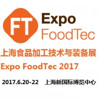 2017上海食品加工技术与装备展