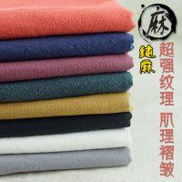 松棉纺织8*8素色秋冬麻布 纯麻皱布纯色亚麻布棉麻料裤装服装布料 短裤面料