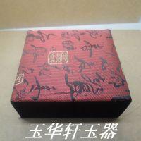 玉华轩 精美玉器包装盒批发 手镯包装盒 挂件包装盒 玉石包装盒