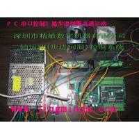 供应深圳精敏JMDM-20DIADD串口两轴伺服步进运动控制器功能全面