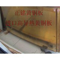 进口MS58黄铜板批发,进口MS58黄铜棒规格报价