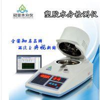 SFY-100冠亚尼龙切片含水率测定仪、PA66再生料水分含量检定仪