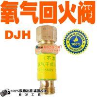 DJH氧气表回火阀 回火器 止火阀 氧气减压阀氧气减压表 焊割配件