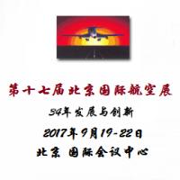 2017第十七届北京国际航空展览会