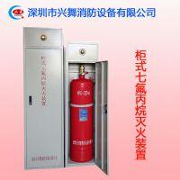 120L柜式七氟丙烷 自动高效灭火 兴舞供优质七氟丙烷灭火装置