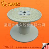 九久塑料线盘~PN630电缆盘厂家~abs工字盘供应