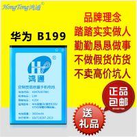 鸿通华为荣耀3X G750-T01 T00 T20畅玩版Pro麦芒B199手机锂电池HT-HB476
