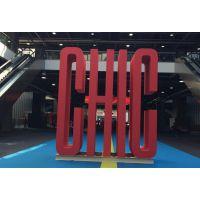 2017中国国际服装服饰博览会(CHIC春季)