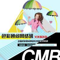 广州四季色彩色彩顾问网络班培训教你打造完美的自己