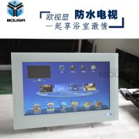 欧视显浴室防水电视机液晶智能网络防水电视