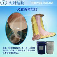 用于电影电视人体道具的人体硅胶环保无害的液体硅胶