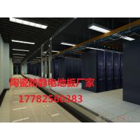 防静电地板厂家 渭南陶瓷防静电地板价格 配件集全