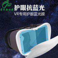 东莞【常丰】供应光学保护膜 VR眼镜蓝光保护膜