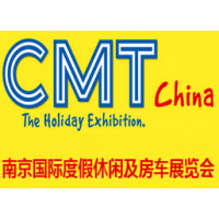 2017南京国际度假休闲及房车展览会(CMT China)