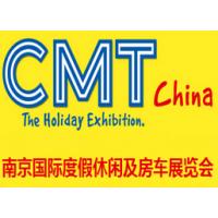 2017南京国际度假休闲及房车展览会(CMT China)