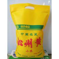 泰安无纺布大米小米包装袋五谷杂粮包装袋厂家直销可定做
