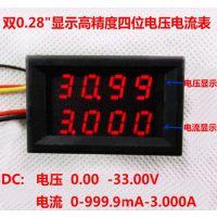 四位LED直流双显示电压电流表DC0-33.00V/0-999.9mA-3A可变精度