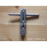 供应优质棘轮型可调节丝锥绞手丝锥绞杠M3-M8