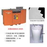 日本进口MC-PET反光板材料专用分层、剖层机 ***薄分层0.1mm