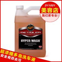美光汽车洗车液D11001浓缩高泡泡沫清洗剂美容养护蜡水液体 批发