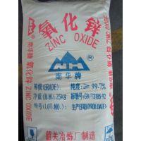 正品南华牌氧化锌99.7%深圳市,茶山,罗湖(请认准金阳供应商)