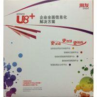供应中山用友U8企业客户管理系统软件