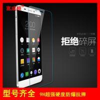 乐视2钢化膜批发_乐视手机保护膜_乐视pro3钢化玻璃膜
