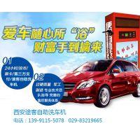 自助洗车机哪个品牌性价比高?