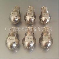 广州鑫奥厂家直销低压精微细雾化不锈钢喷嘴 雾炮配套喷嘴