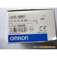 【低价直销】高品质欧姆龙 (OMRON) 接近开关 E2E-CR8C1(实图)