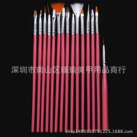 专业美甲彩绘笔套装 15支套笔特价批发指甲刷全套工具正品 粉色