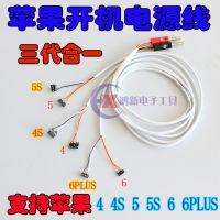 2代苹果手机维修专用电源开机线iPhone4 4s 5 5s 5c 6/6plus