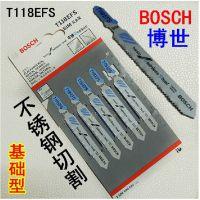 博世双金属曲线锯条T118EFS往复锯片 直线光洁切割1.5-4mm不锈钢