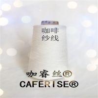 咖睿丝 CAFERISE、咖啡碳丝、咖啡碳纤维、涤纶DTY:150D/144F