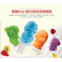 美国Koji 旅行系列冰棒模具