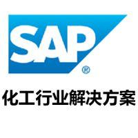 化工行业ERP管理软件|SAP化工行业ERP解决方案